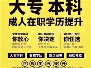 临泉龙图教育学历提升培训中心