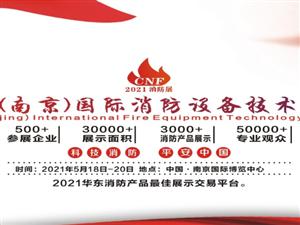 2021南京国际智慧消防展览会