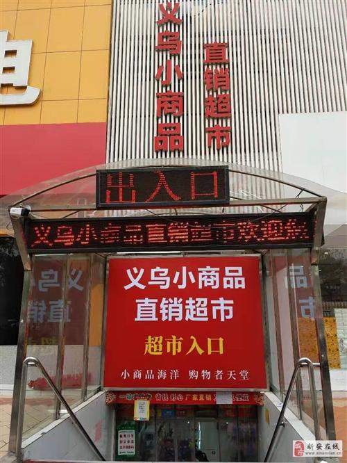 義烏小商品直銷超市