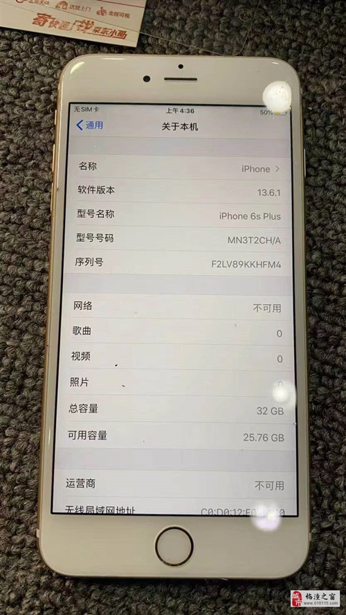 iPhone 6s plus二手手机低价出售