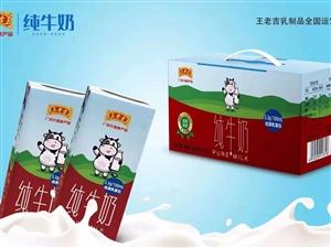 王老吉乳制品新品上市了!现回馈客户原价49元,现出厂价39元