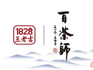 1828王老吉百茶师招募县/区**代理商