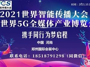 2021世界智能传播大会/5G全媒体产业博览会
