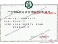 广东省环境污染治理能力评价临时等级资质对企业要求