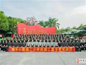 郑州穗华心少年兵团