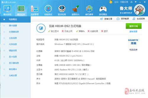 I5四代电脑主机/大花盆/骇客内存