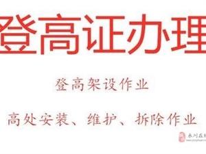 2021年重庆哪里可以报考登高架设作业证