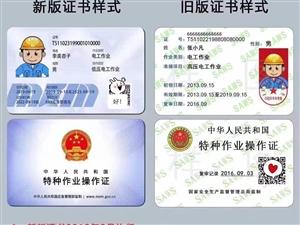 重庆安监低压电工证快速考证