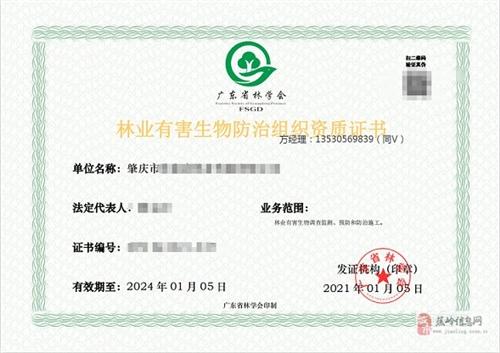 广东省林业有害生物防治丙级资质需要的证书资料我都有