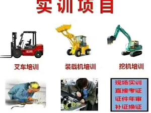 桐鄉叉車培訓,電工電焊培訓,起重機培訓考證復審等
