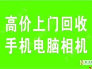 新�h�h�^高�r上�T回收品牌手�C�A�槿�星小米手�C平板
