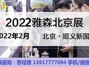 2022年北京雅森汽车用品展-雅森北京展