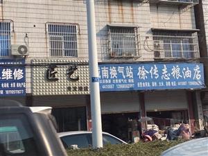 城南换气站 徐传志粮油店