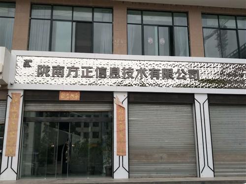 陇南方正信息技术有限公司