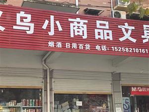 义乌小商品文具香烟酒日用百货