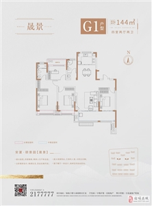 G1�粜� 4室2�d2�l 144m2