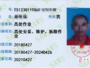 重庆彭水登高证报考