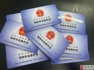 重庆巴南鱼洞考电工证