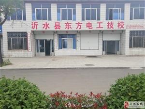 沂水县东方电工培训学校晚上班开课了