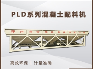 PLD1200型配料机设备优点