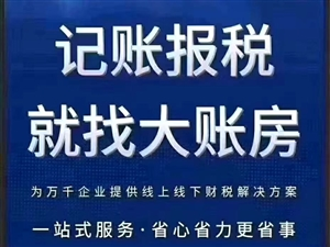青州代理记账 工商报税 公司注册 财税筹划
