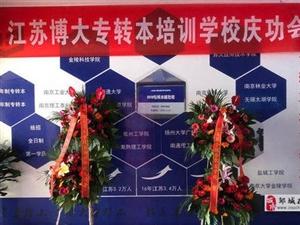 徐州哪里有五年制专转本培训辅导班报班通过率如何