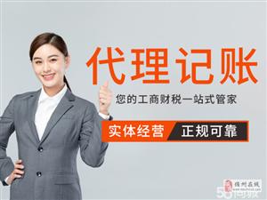代办纳税申报 记账 注册公司等业务