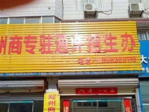 郑州商业中等专业学校通许招生办2021年开始招生啦