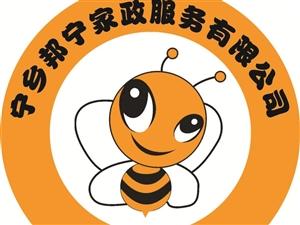 宁乡开荒保洁、钟点服务、公司商场保洁