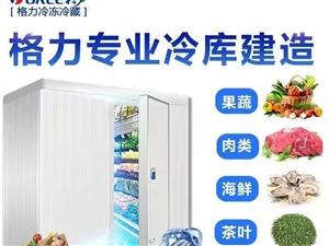 承接大、中、小型冷库设计与安装