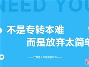 江苏五年一贯制专转本市场营销专业可以报考哪些学校