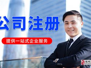 海南自贸区儋州洋浦公司注册