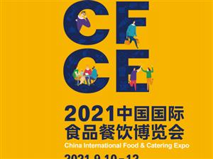 2021长沙国际食餐会