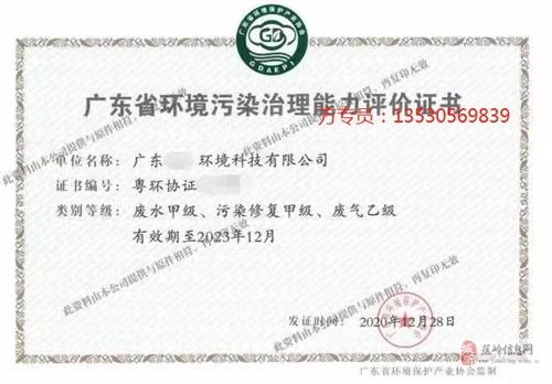 办理广东省环境污染治理能力评价乙级资质需要多少钱