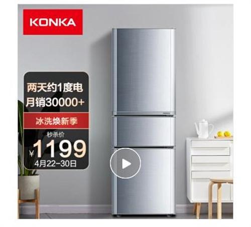 個人192升三開門康佳冰箱200元自提,不議價
