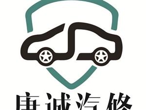 康誠汽車維修服務中心
