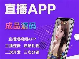 app 开发 、网络商城开发、分销系统开发
