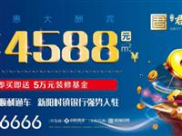 【君临天下】特惠大酬宾,黄金旺铺4588元/平米起