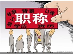 20陜西省初中**職稱評審政策會向哪些重點人才傾斜