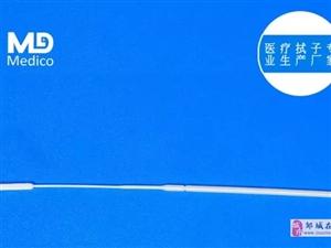 广东采样拭子订做厂家来电咨询深圳市美迪科Medic