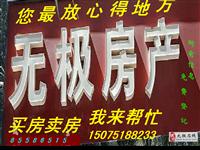 中昌尚元2室2厅1卫46万元带电梯全款可更名