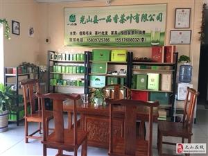 新市上市 低中**毛尖、白茶、紅茶銷售
