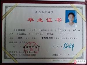 江西省2021年在职人员学历报考流程及专业明细