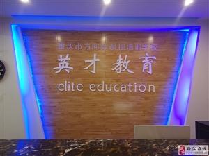重庆市方向标教育转让