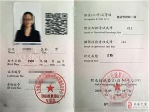 2021乐安县怎么报考健康管理师,需要什么条件?
