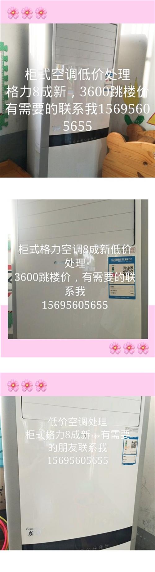 柜式格力空调低价处理,8成新,3600跳楼价!