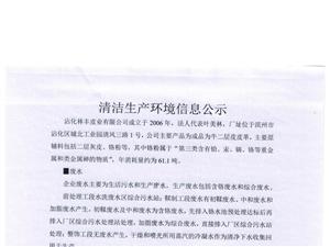 清洁生产环境信息公示