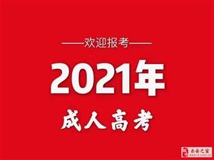 2021年乐安专升本函授夜大在哪报名?