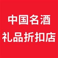 中国名酒礼品折扣店