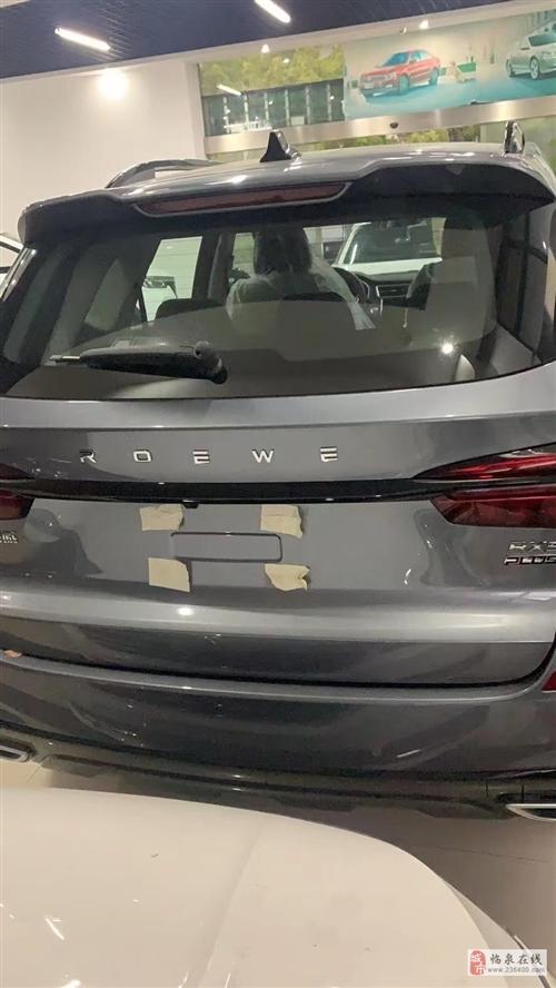 荣威RX5新车特价9万多